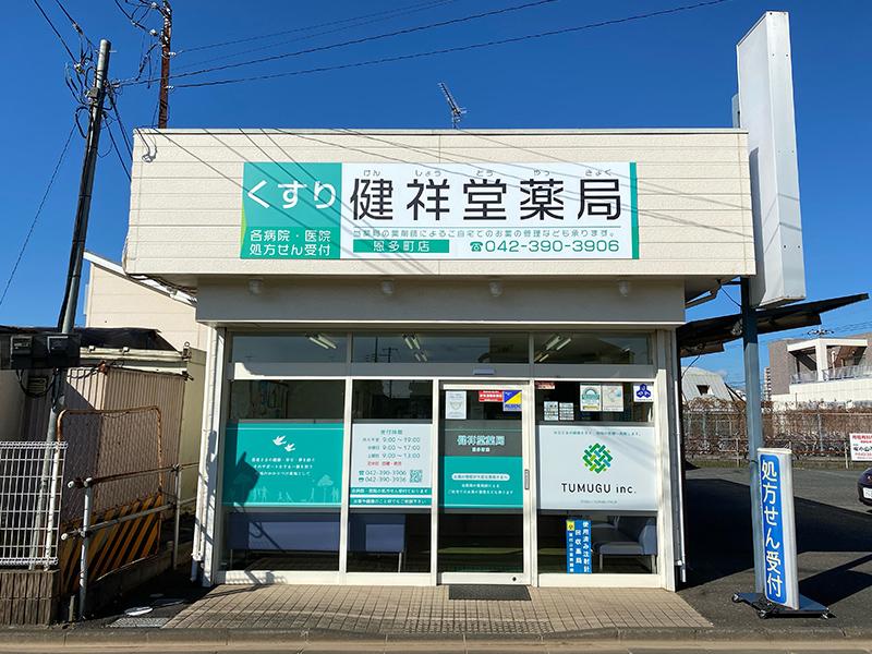 【画像】健祥堂薬局 恩多町店 外観