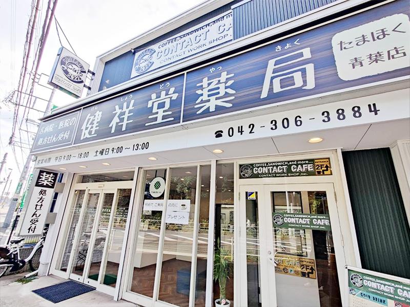 【画像】健祥堂薬局 滝山店 外観1